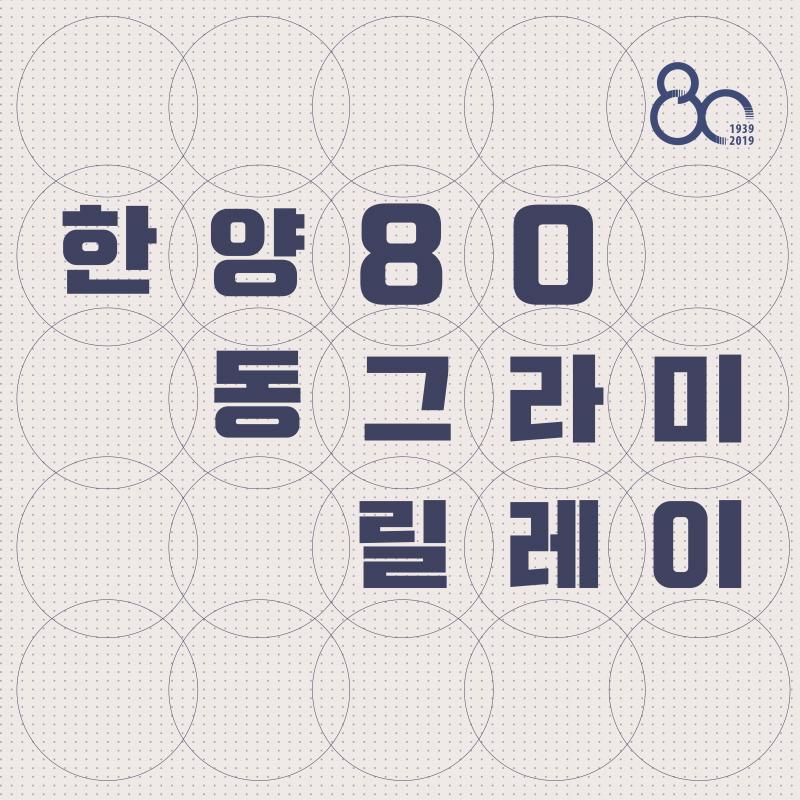 [개교80주년] 한양 80 동그라미 릴레이 이벤트!