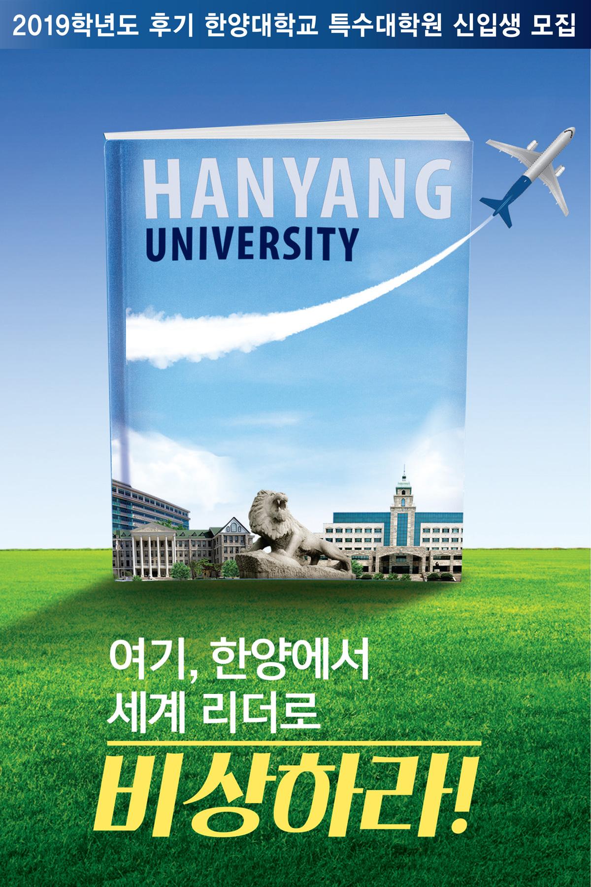 2019학년도 후기 한양대학교 특수대학원 신입생 모집