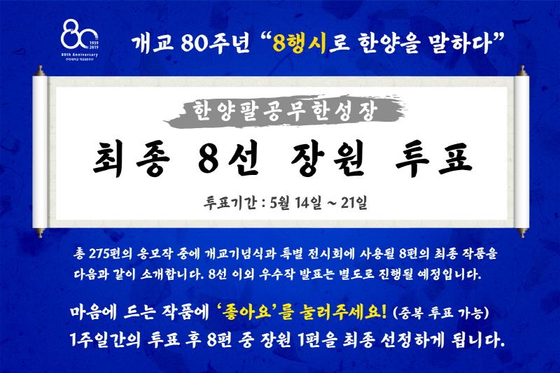 """[개교80주년] 8행시 공모전 '페이스북에서 장원 투표가 진행중입니다"""""""