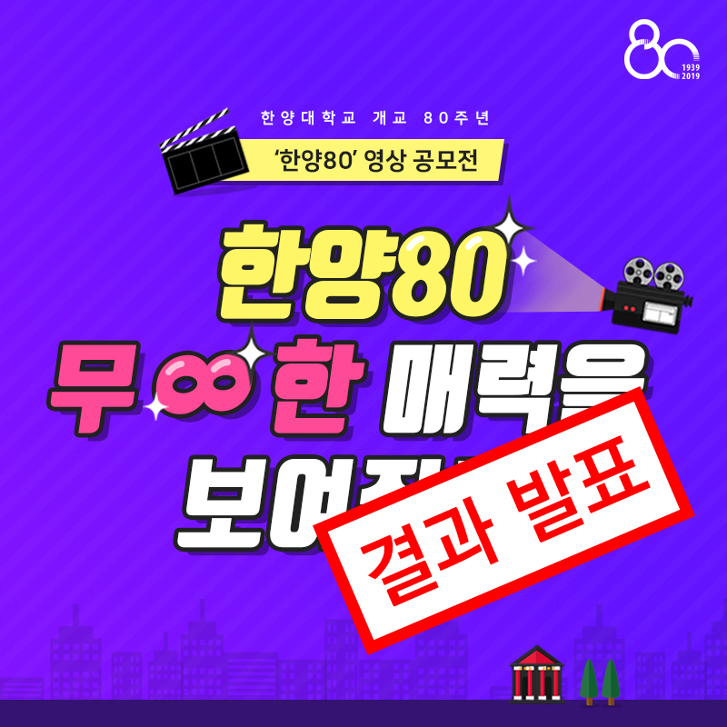 [개교80주년] 특별 영상 공모전 '결과 발표'