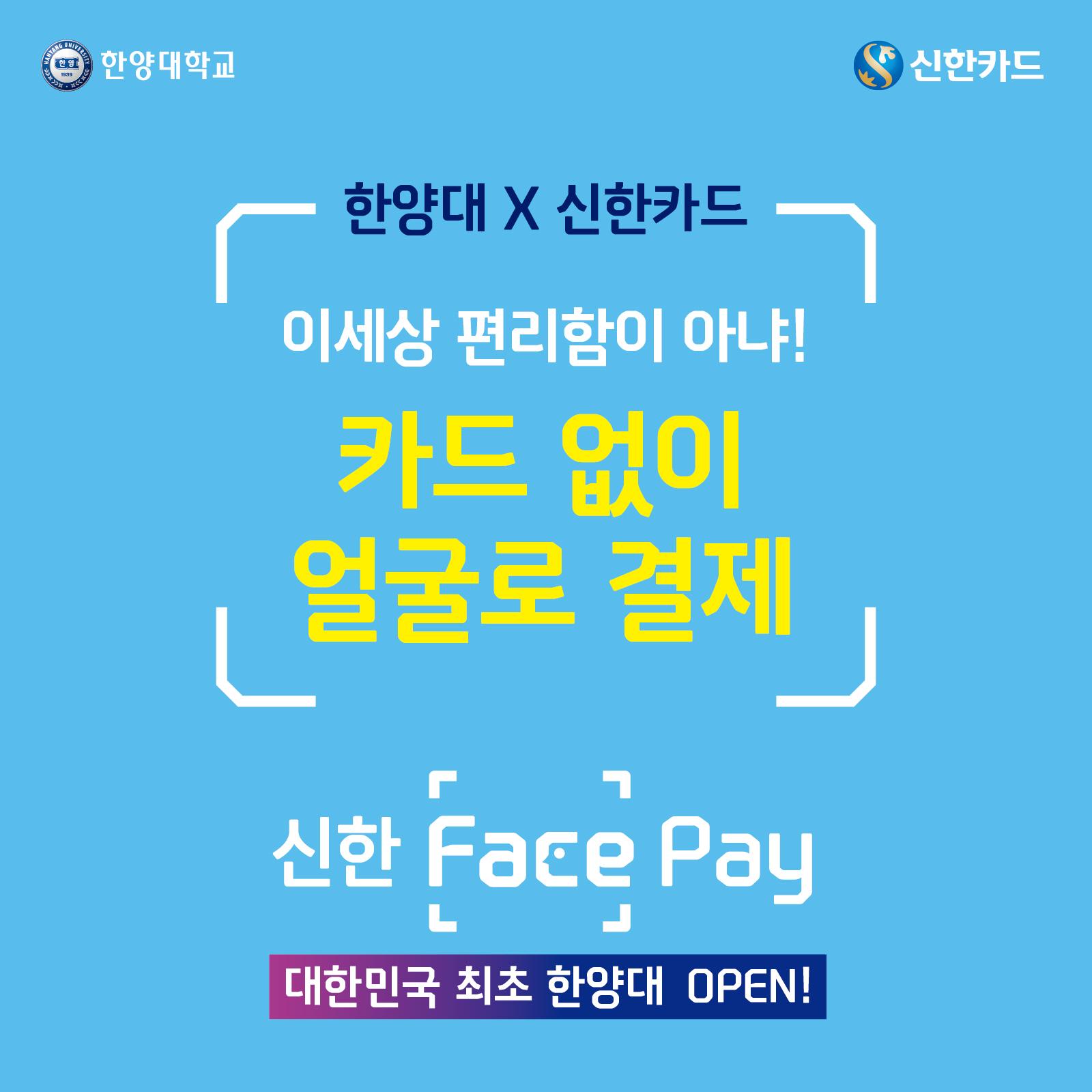 국내 최초 페이스페이 시범서비스! 서포터즈 모집~