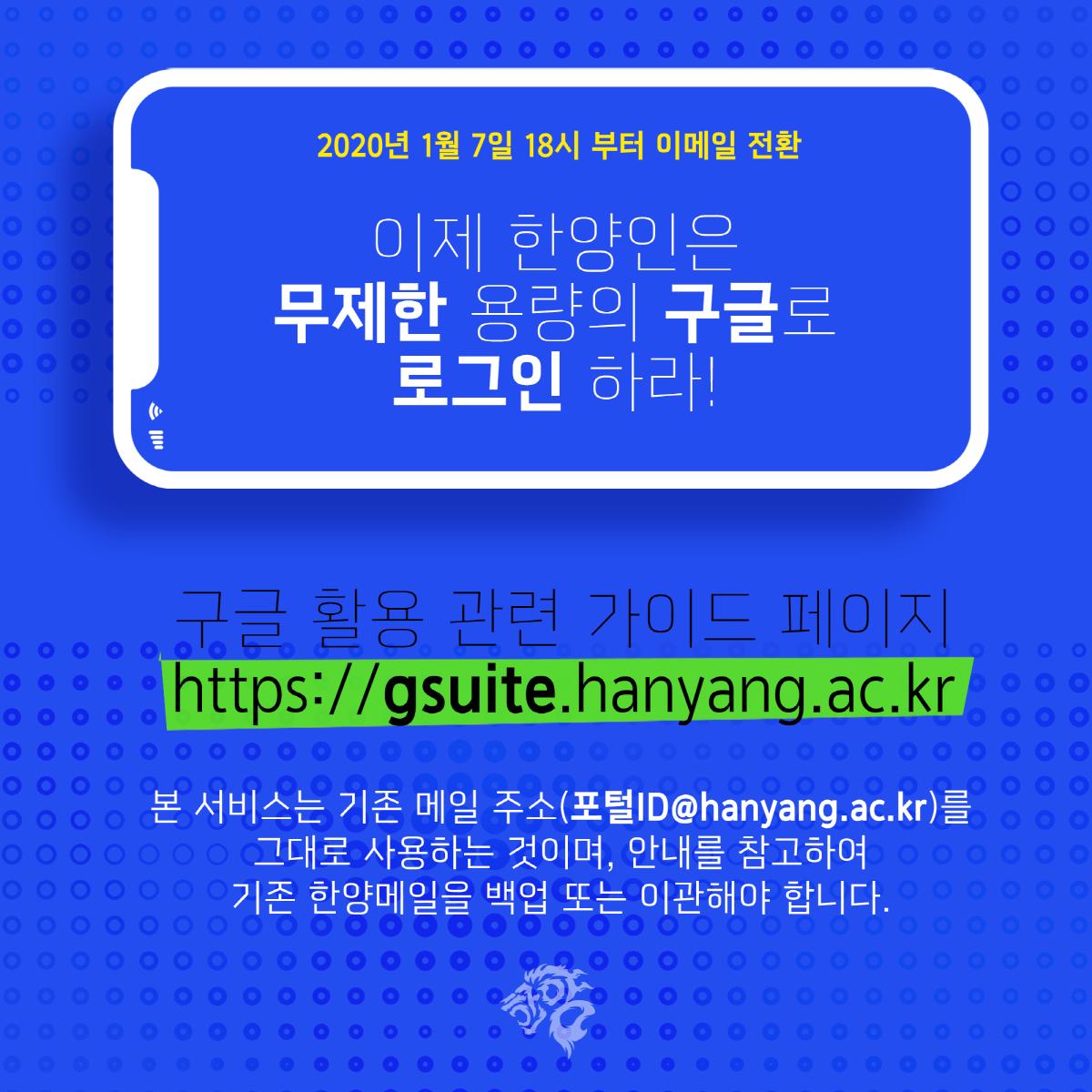 한양대, G suite for Education 정식 도입!!