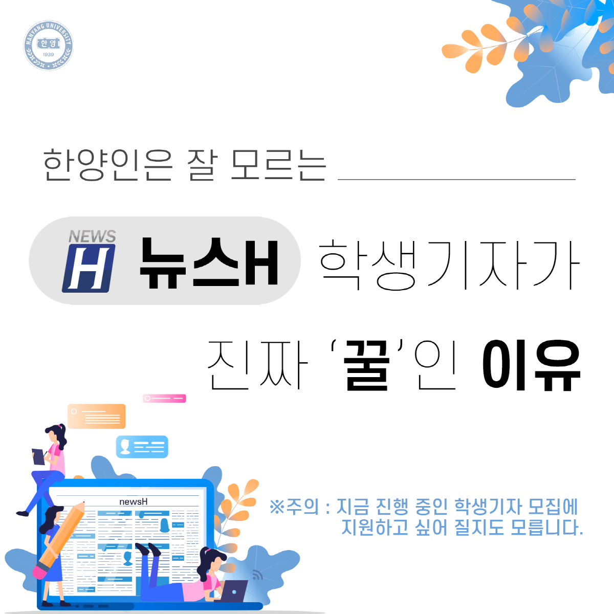 한양대 대표 뉴스 매체 '뉴스H'에 지원하세요!