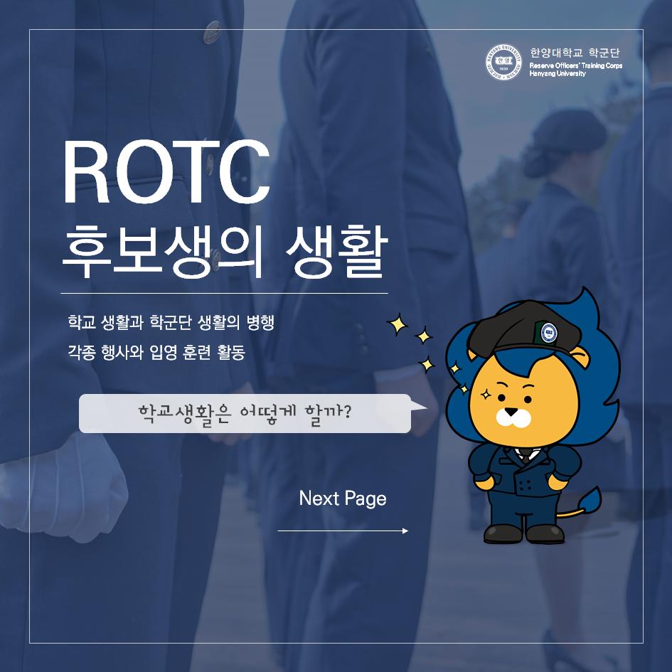 ROTC115 학군단에 대해 알려줄게!