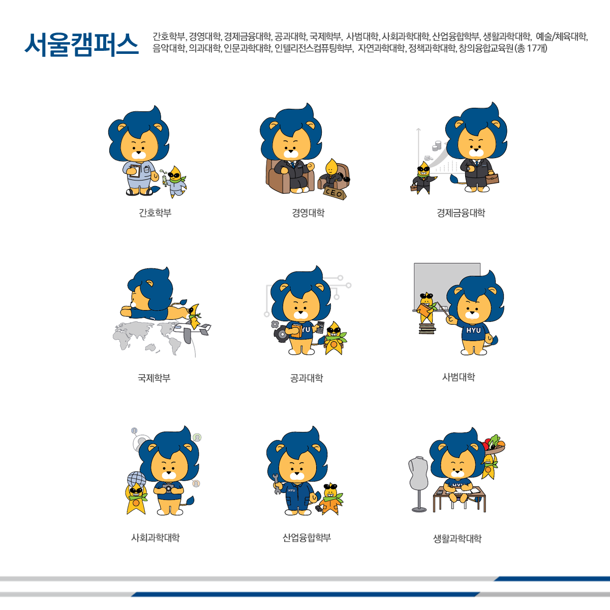단과대학별 하이리온 캐릭터 26종 발표