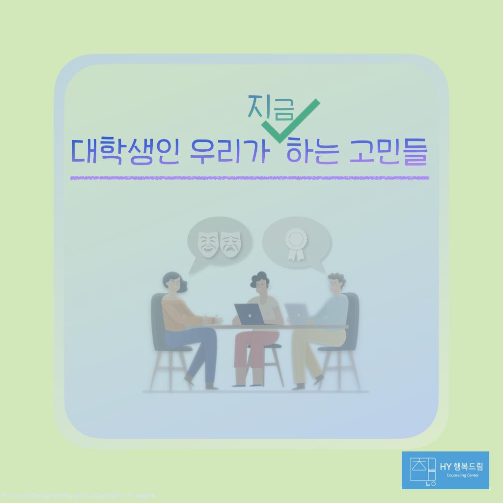 [공감한대] 대학생인 우리가 지금 하는 고민들