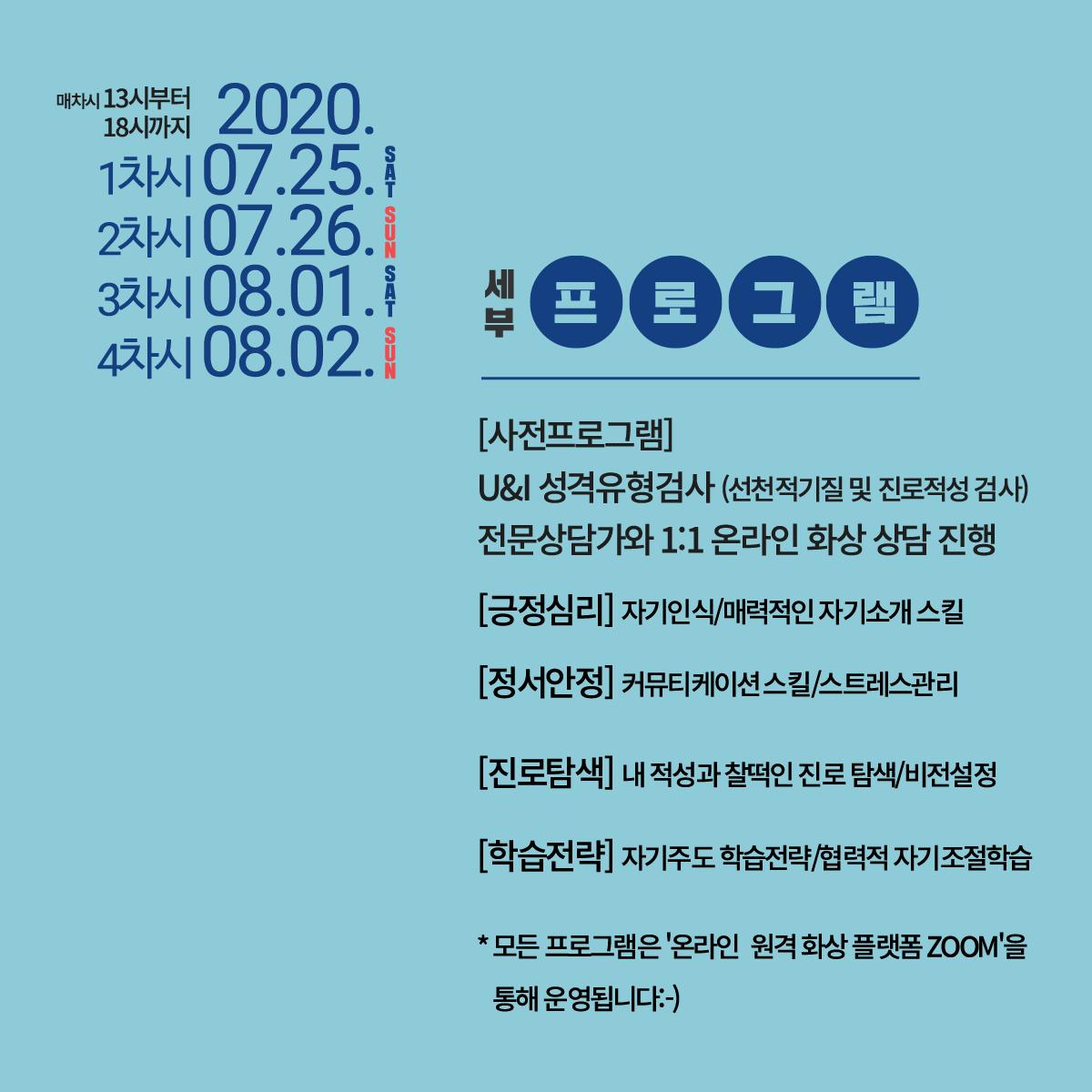 2020 대학생활 걱정타파 프로그램 '슬기로운 한양생활' 지원하세요!!