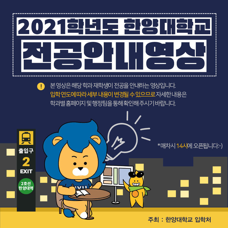 한양대 2021학년도 전공안내 영상 공개!