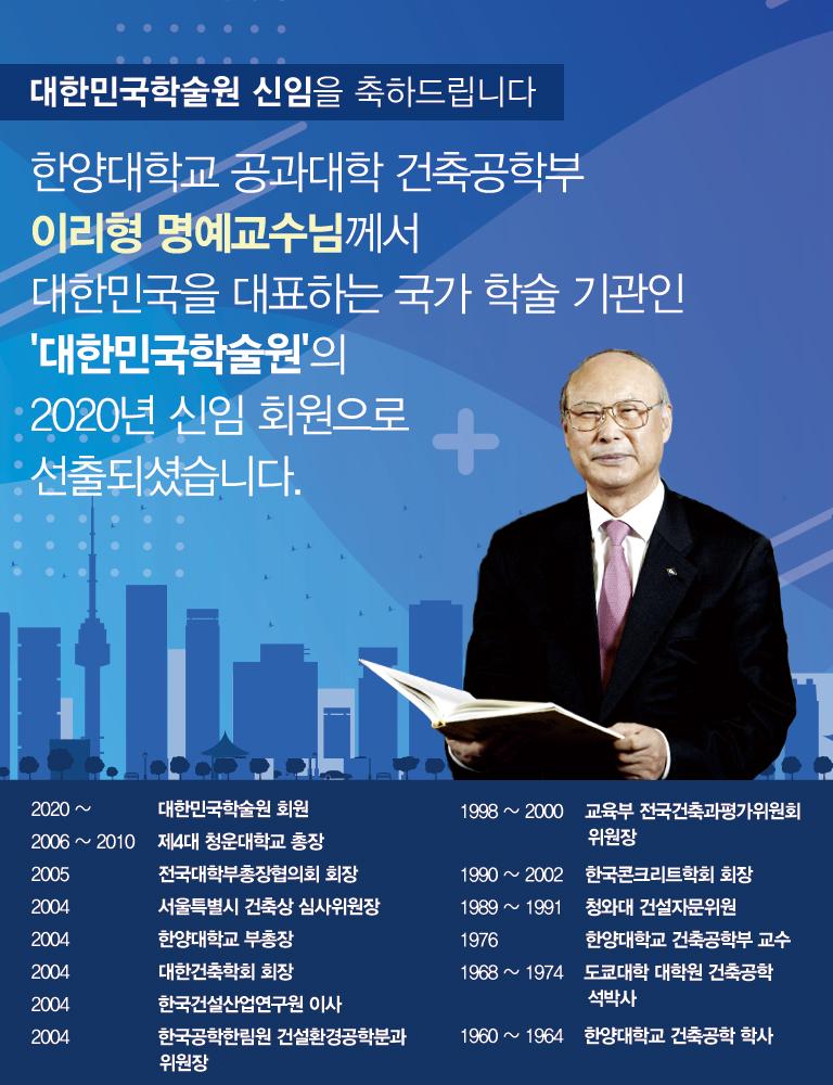 이리형 교수님의 대한민국학술원 신임 회원 선출을 축하드립니다.