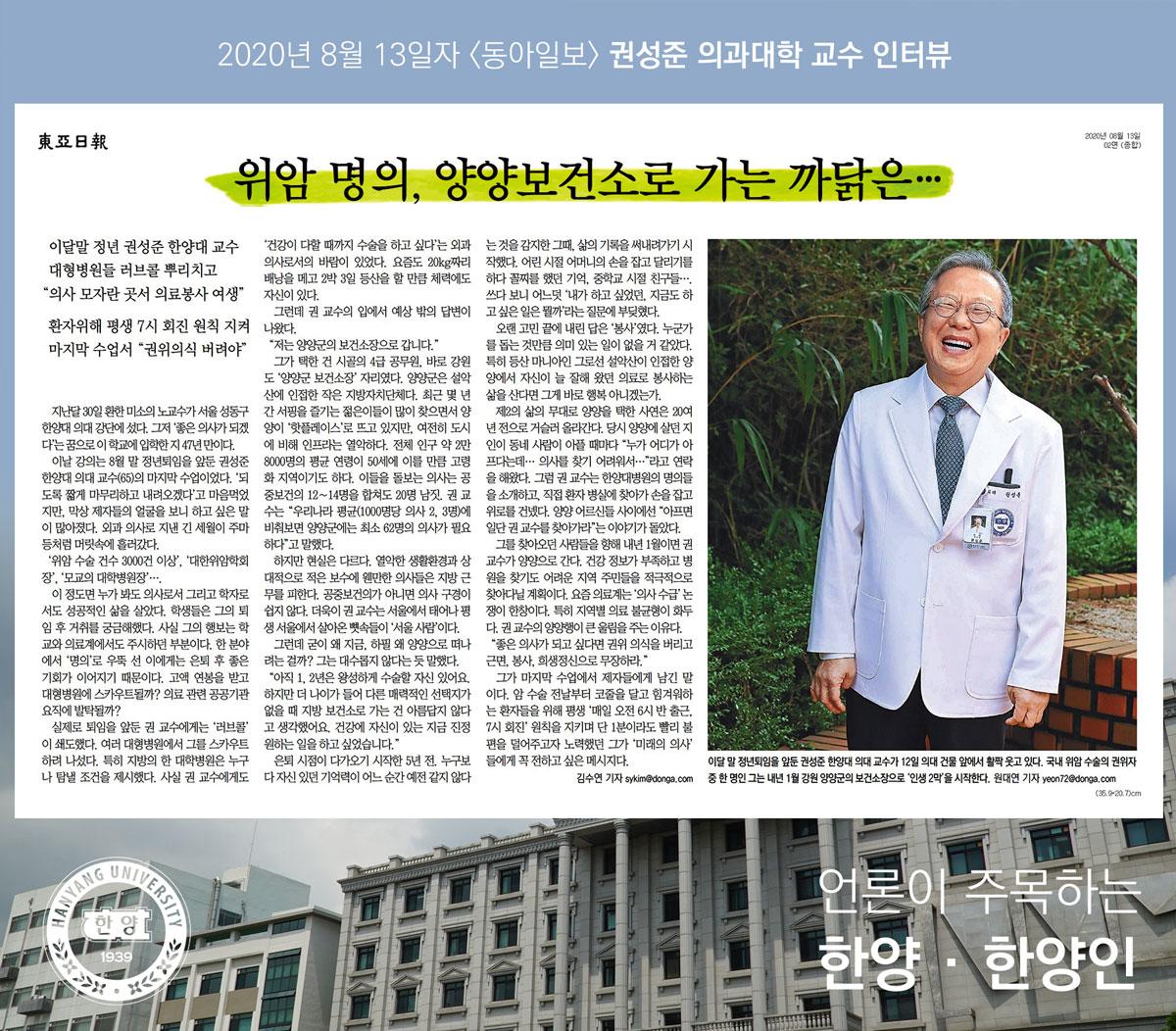<언론기사> 권성준 의과대학 교수 인터뷰 (동아일보 2020.08.13)