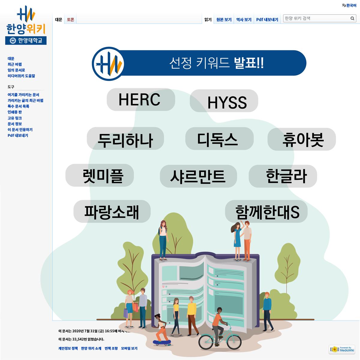 [한양위키] 기록해줘 캠페인, 10개 동아리 선정!
