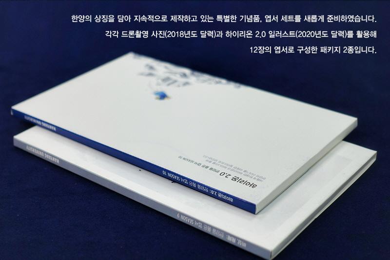 한양을 품은 엽서 시즌9+10