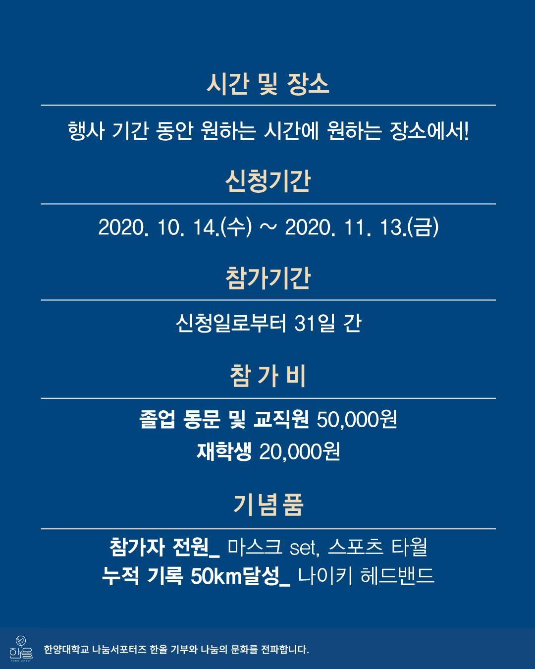 <언택트 레이스 한양> 우린 달리면서 응원한대!