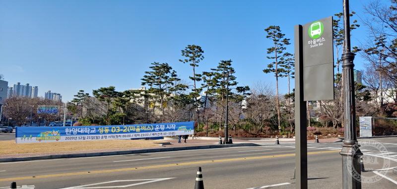 마을버스 '성동03-2' 캠퍼스 내로 노선 연장