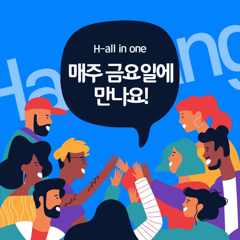 """주간 카드소식지 """"H-all in one"""" 출격준비 완료~"""