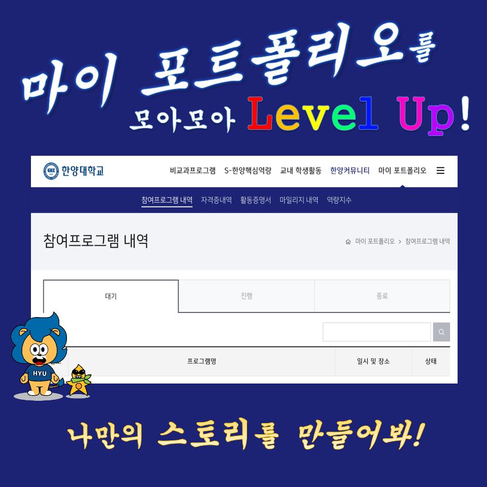 """한양대 비교과 통합 플랫폼 """"하이루"""" 오픈!!"""