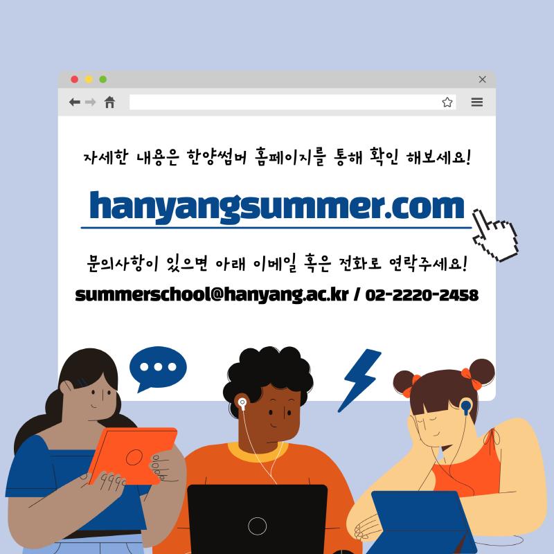 2021 한양국제여름학교(HISS)에 참여하실래요?
