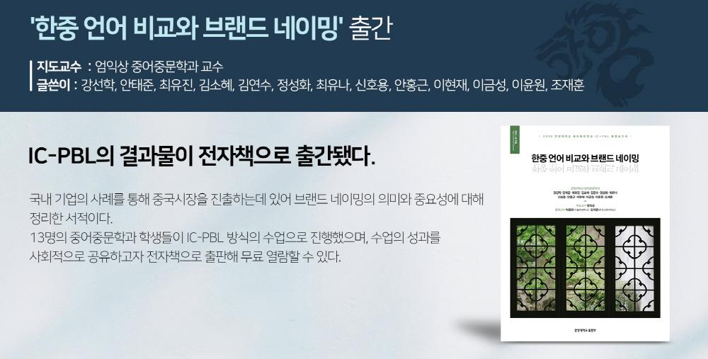 IC-PBL 수업 성과물, 전자책으로 출간!