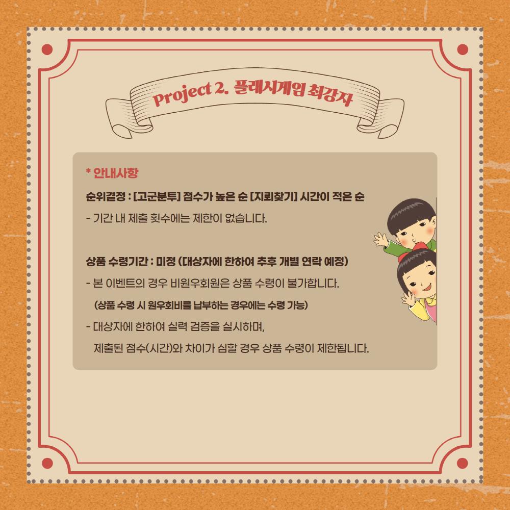 대학원 총학, '어른이날 동심찾기 프로젝트' 개최