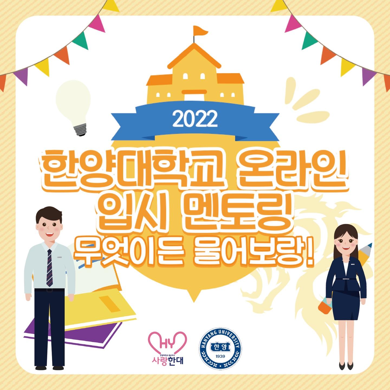 2022 한양대 온라인 입시멘토링 '무엇이든 물어보랑!'