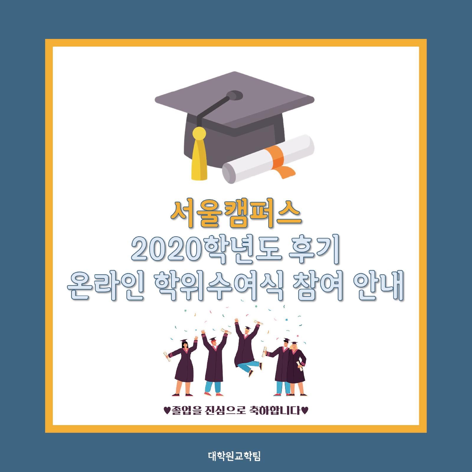 서울캠퍼스 2020학년도 후기 온라인 학위수여식 참여 안내