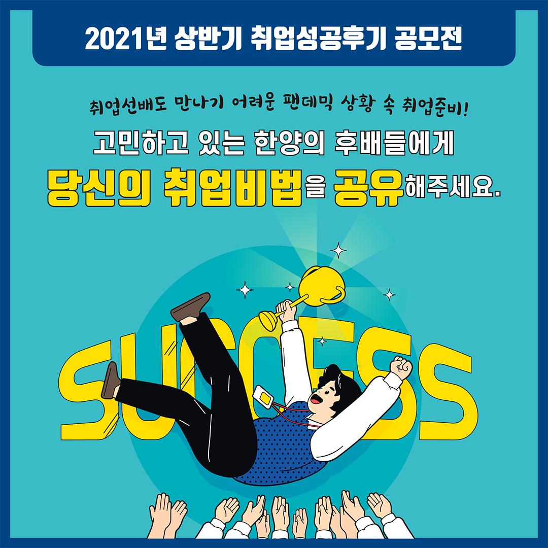취업선배도 만나기 어려운 팬데믹 상황 속 취업준비 !