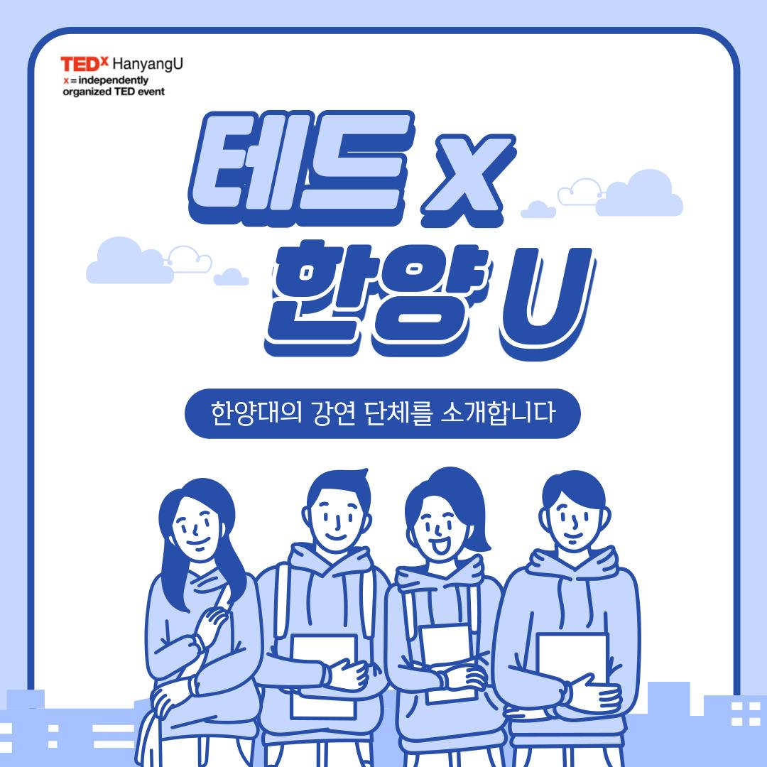 테드x한양U '한양대의 강연 단체를 소개합니다.'