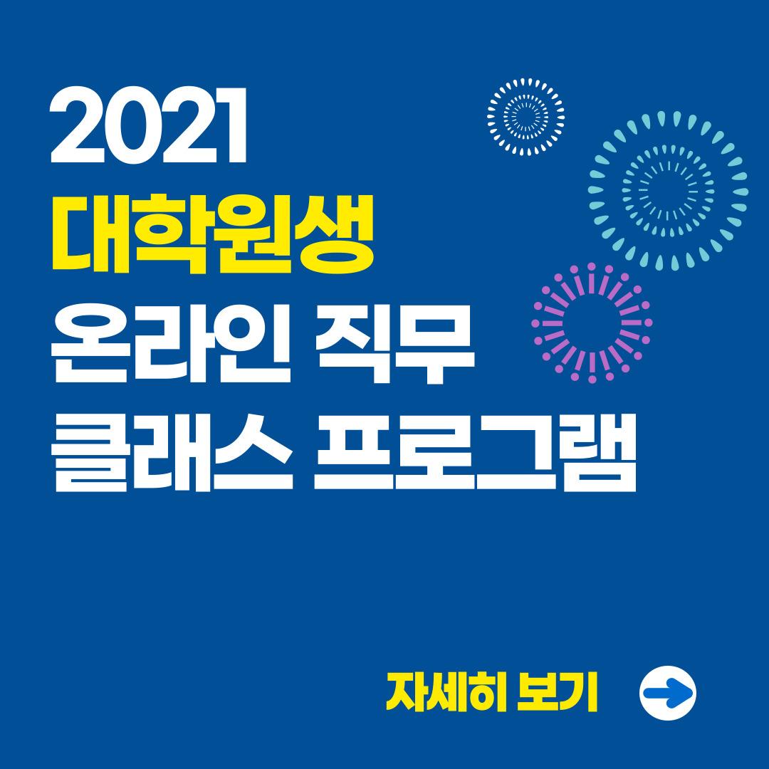 2021 한양대학교 대학원생을 위한 온라인 직무 클래스