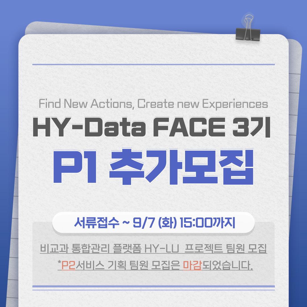 2021-2학기 학생위원회 HY-Data FACE 3기 P1 추가모집 안내
