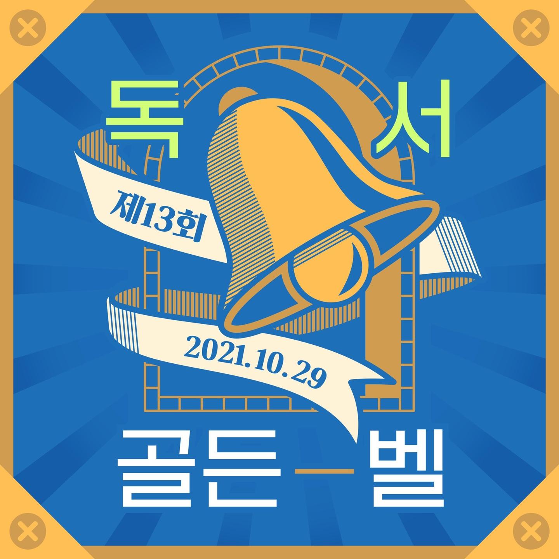 제13회 한양대독서골든벨