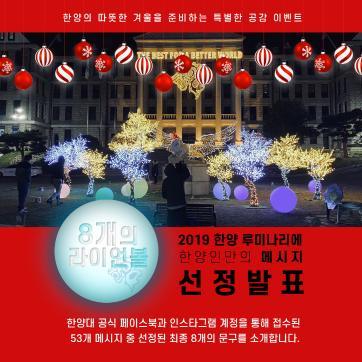 2019 한양 루미나리에 라이언볼 메시지 공모 결과 발표!!