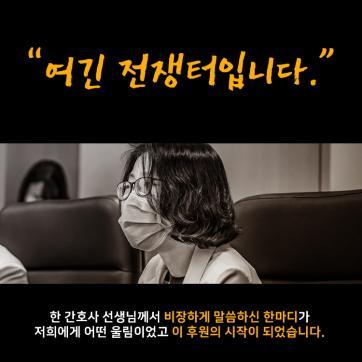 <사회혁신센터> 코로나19 극복을 위한 응원 프로젝트