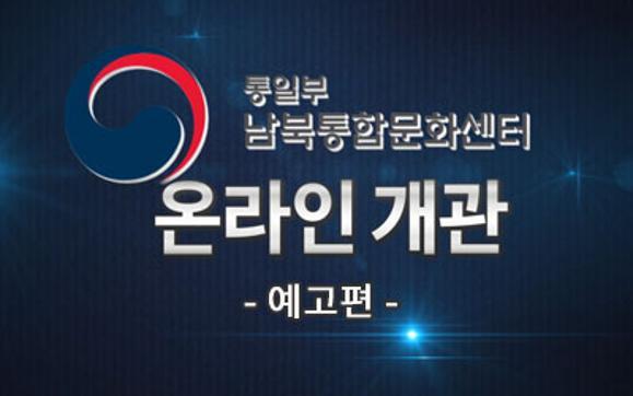 「남북통합문화센터」 온라인개관 홍보영상