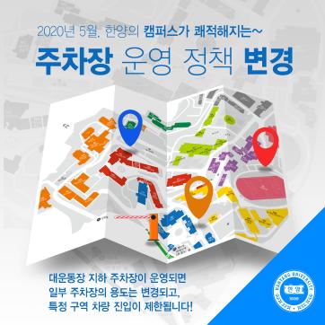 """주차장 운영 정책 변경 - """"5월, 캠퍼스가 더욱 쾌적해 집니다"""""""