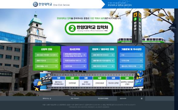 [입학처] 2021 신입학 안내관 오픈!!