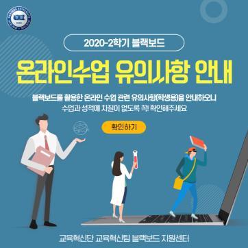 [2020-2학기] 온라인 수업 유의사항 안내