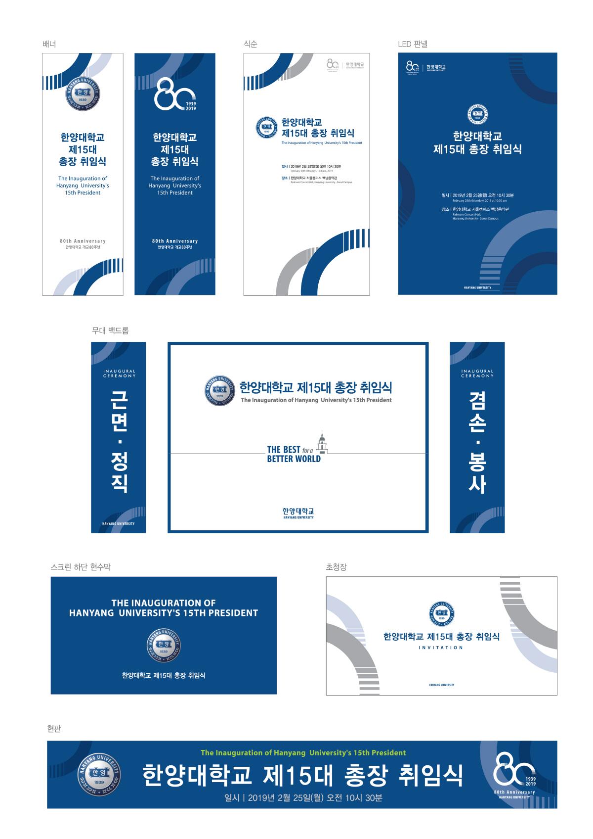 [디자인경영센터] 제15대 총장 취임식